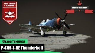 P-47M-1-RE Thunderbolt Джорджа Боствика - Отличный штурмовик - War Thunder