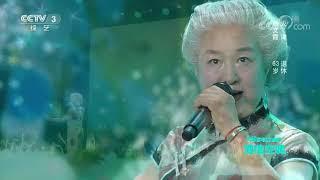 [越战越勇]韩文霞演唱《绒花》 经典老歌 百听不厌| CCTV综艺