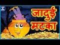 जादुई मटका   बच्चों की हिंदी कहानियाँ   Hindi Fairy Tales   Moral Stories   Panchatantra Ki Kahaniya