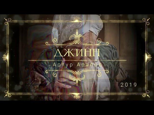 Джинн - Артур Арапов (Премьера песни 2019)