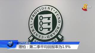 CPFIS基金 理柏:第二季平均回报率为1.9%