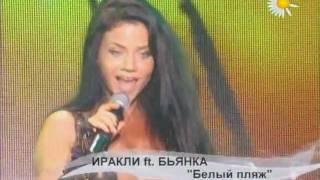 Иракли Feat Бьянка Белый пляж Богини Олимпа