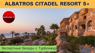 ALBATROS CITADEL RESORT SAHL HASHEESH 5*, ЕГИПЕТ - обзор отеля | Экспертные беседы с ТурБонжур