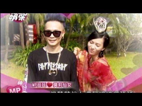 [節目]MP魔幻力量-完娛:戰神與七仙女2014/08/29