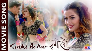 Sinki Achar | New Nepali Movie Song | Gorkhe | Ft. Rabindra Pratap Sen, Anjali Adhikari
