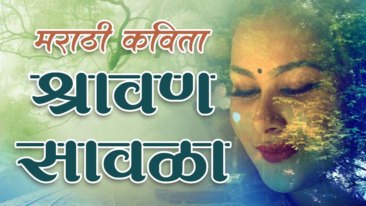 श्रावण सावळा आला | nisarg kavita | marathi poems on nature | marathi short  poems