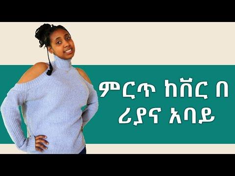 Ethiopia:ከቨር በሪያና አባይ