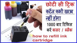 how to refill ink cartridge problem solve