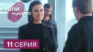 Копы на работе - 1 сезон - 11 серия | ЮМОР ICTV