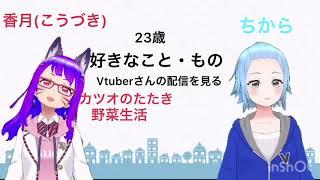 「【Vtuber】自己紹介動画【香月・ちから】」のサムネイル
