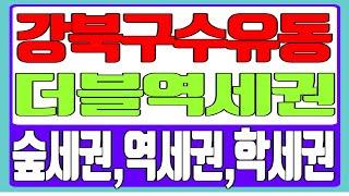 서울시 강북구 수유동신축빌라