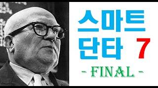 스마트 단타 Final (10분독서-목숨걸고 투자하라)…