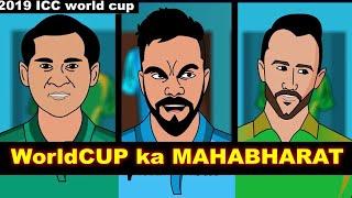 #2019WorldCup Ka Mahabharat Ep 01