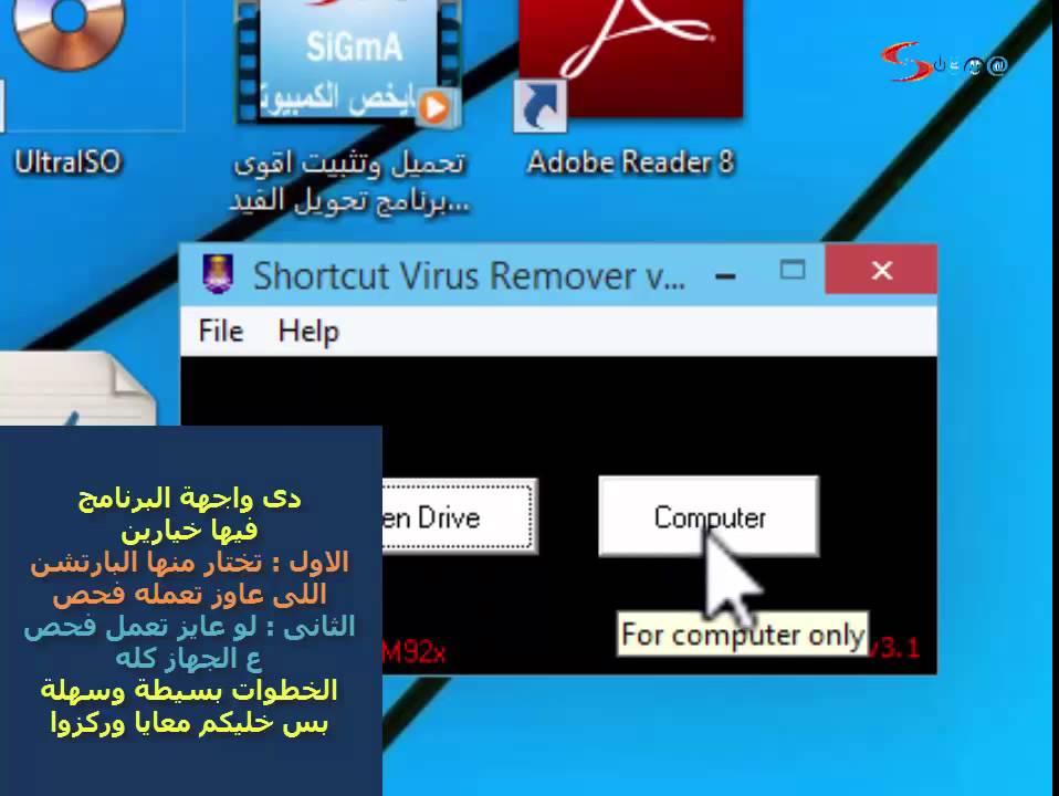 شرح تحميل برنامج Shortcut Remover V3 1 وكيفيةالقضاء على فيرس الشورت كت نهائيا