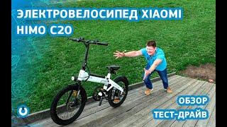 Электровелосипед Himo C20 от Xiaomi. Обзор. Тест-драйв.