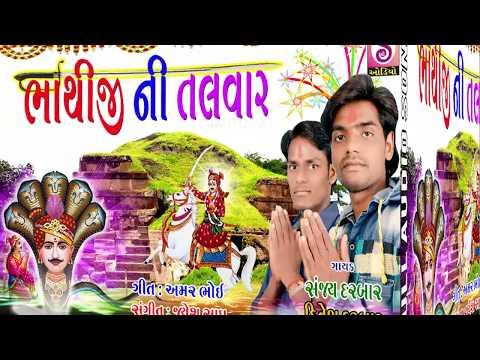 Bhathiji Ni Talwar    Bhathiji Na Garbas    Latest New Gujarati Dj Songs 2017