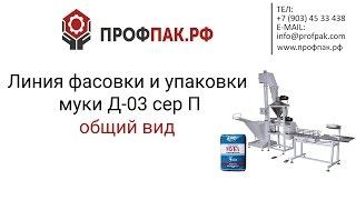 Общий вид линии фасовки и упаковки муки в бумажные пакеты Д 03 сер  П(, 2016-06-18T12:05:14.000Z)