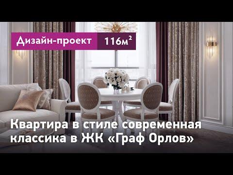 Проект интерьера квартиры в стиле современная классика. Обзор интерьера квартиры в ЖК Граф Орлов