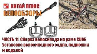 Установка велосипедного седла, подножки и педалей   Велообзоры   Китай Плюс(ЧАСТЬ 11. Сборка велосипеда на раме CUBE с АлиЭкспресс. Последнее видео по сборке велосипеда. Устанавливаем..., 2015-05-04T18:56:07.000Z)