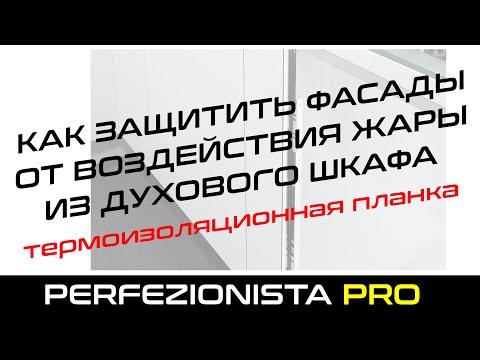Как защитить фасады рядом с духовкой