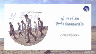 Download [THAISUB/ซับไทย] JBJ – Call Your Name(부를게) Mp3