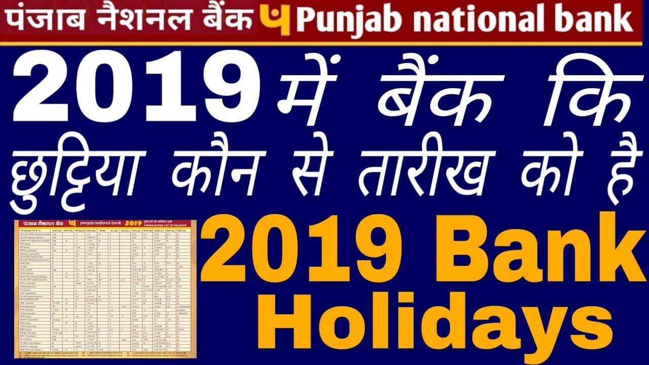 Punjab National Bank Holiday 2019 | Bank Holidays 2019 | Bank Band 2019 | बैंक छुट्टिया 2019