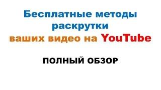 Бесплатные методы раскрутки ваших видео / полный обзор
