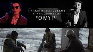 Гулжигит Сатыбеков & Улан Осмон уулу - Өмүр | Жаны Клип - 2019: Омур | #Kyrgyz Music