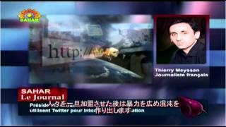 侵略国アメリカの新戦略ツイッタ- 2009年イラン選挙