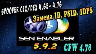 Sen Enabler 5.9.2 - PS3 CFW 4.78 // Spoofer Cex/Dex // Замена ID, PSID, IDPS