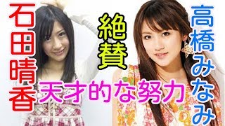 石田晴香が高橋みなみの名言に感服! 音声元:「柱NIGHT!with AKB48」...