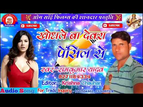 Mithu Marshal Ka To Copy #Khodhale Ba Devra Pencil Se #खोधले बा देवरा पेंसिल से #New Song 2018