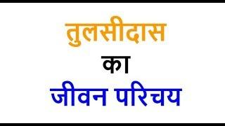 तुलसीदास का जीवन परिचय Tulsidas Biography, Essay in Hindi