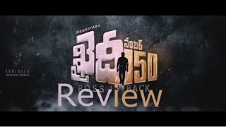 Khaidi No 150 Review | Mega Star Chiranjeevi | V V Vinayak | DSP