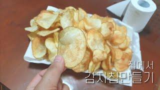 집에서 쉽게 감자칩만들기