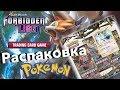 НЕМАГИЯ Pokémon tcg: Forbidden Light Распаковка Бустеров + розыгрыш