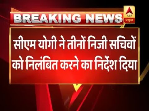 ABP News Sting: Yogi Adityanath Directs To Suspends 3 Accused Secretaries | ABP News