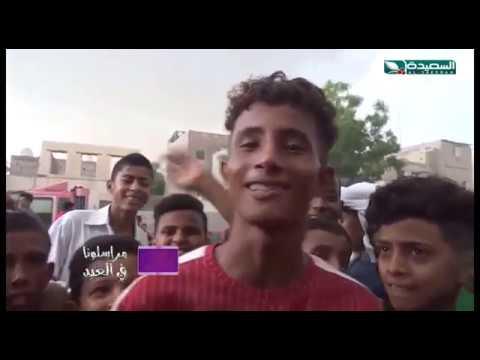 شاهد كيف كان العيد في أبين - برنامج مراسلو العيد