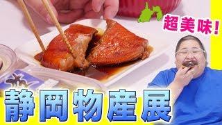 【激ウマ】 静岡物産展で買ってきた物がマジでウマすぎてビビる!!! thumbnail