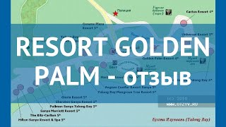 RESORT GOLDEN PALM 4* Китай Хайнань отзывы – отель РЕЗОРТ ГОЛДЕН ПАЛМ 4* Хайнань отзывы видео