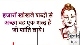 भगवान बुद्ध के विचार जीवन को बखूबी जीने के लिए Lord Gautam Buddha | Life changin Quotes | For Latest