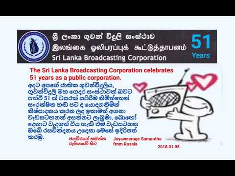 The Sri Lanka Broadcasting Corporation celebrates 51 years as a public corporation.