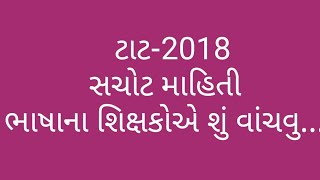 GSEB TAT SYLLABUS 2018 | new syllabus 2018 for language teachers