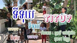 Kids Dance - Music TiTuy [ Pich Sophea ] ទីទុយ ពេជ្រ សោភា Pov Sulin & Panha 2019