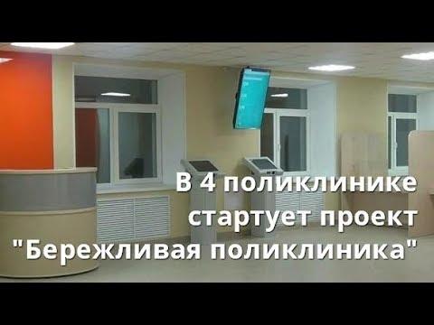 В 4 поликлинике стартует проект «Бережливая поликлиника».