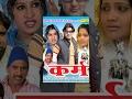 Karam I| कर्म || Vijay Varma, Anne B, Narinder Gulia || Haryanvi Full Movies