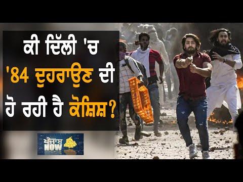 Donald Trump ਦੇ ਭਾਰਤ ਦੌਰੇ ਮੌਕੇ ਕਿਉਂ ਲਹੂ-ਲੁਹਾਨ ਹੋਈ ਦਿੱਲੀ? | Punjab Now
