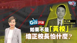 Publication Date: 2020-11-06 | Video Title: 【G線評論】如果不是「黃校」 培正校長怕什麼?
