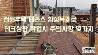 개인주택에 합성목재 테라스 시공할 때 데크상판작업 주의…