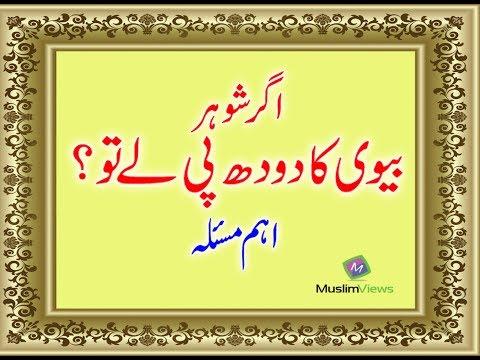 Kia Shohar Biwi ka Doodh Pei Sakta ha or Sharmgah Ko Dekh Sakte Hai in Urdu Hindi Muslim views